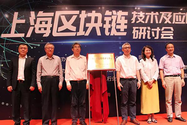钱香金融受邀出席上海区块链技术及应用研讨会