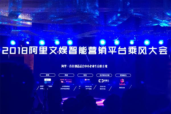 智达于心:钱香金融受邀参加2018乘风大会上海峰会