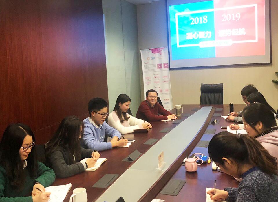 钱香金融运营部2018年年度总结会议在沪举行