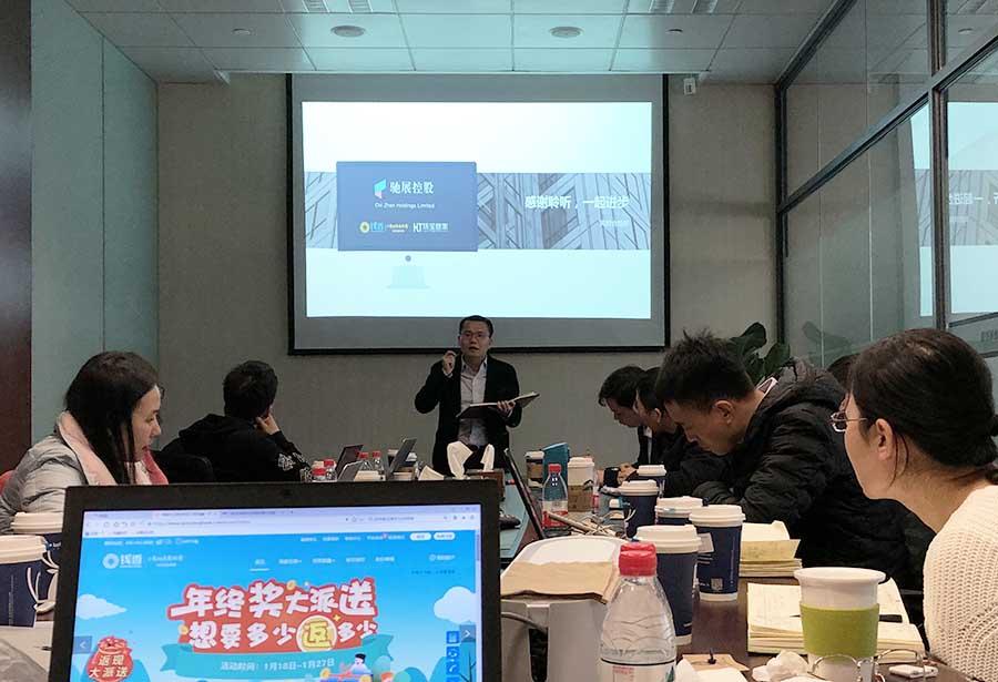 驰展控股2018年终管理总结会在沪圆满举行